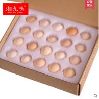 湘九味 农家散养土鸡蛋30枚 18.9元包邮