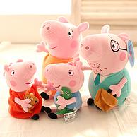 4款可选 小猪佩奇 正版可爱毛绒玩具娃娃19cm 券后14元包邮