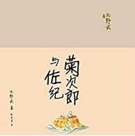 豆瓣8.5高评,《菊次郎与佐纪》(北野武自传)kindle版 4.99元