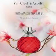 Van Cleef & Arpels 梵克雅宝 红宝石精灵女士淡香水 30ml