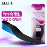 ELEFT 内增高隐形鞋垫 券后 9元包邮(京东20元)