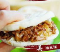 陕西传统特产,炭火烧饼白吉饼肉夹馍饼 10个*2袋