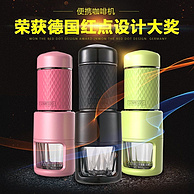 德国红点设计大奖!STARESSO 多功能迷你便携式意式胶囊咖啡机