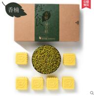 杭州特产 香楠 绿豆糕210g*2盒 19.9元包邮