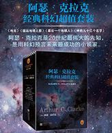 《阿瑟·克拉克经典科幻:最后一个地球人+地光+遥远地球之歌+神的九十亿个名字》Kindle版  4.27元