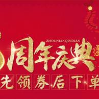 京东3周年庆!电脑配件/办公/电源专题活动