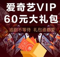 告别190秒广告!爱奇艺VIP 新老用户