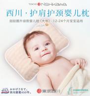 日本产,西川产业 护肩护颈定型婴儿枕 大号(1~2岁)