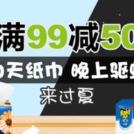 天猫超市 白天纸品 晚上驱蚊 来过夏