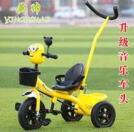 英帅 儿童三轮车脚踏车