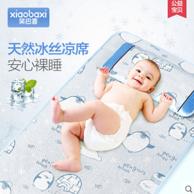 笑巴喜 婴儿冰丝凉席+枕头