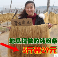 齐鲁实在人 农家自产无添加红薯粉 5斤
