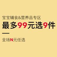网易考拉海购 宝宝营养辅食N元任选专场