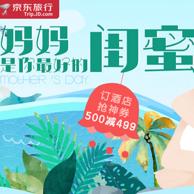 京东旅行 母亲是你最好的闺蜜 神券满500-499