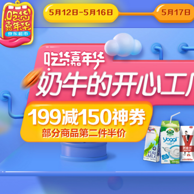 京东 吃货嘉年华 奶牛的开心工厂