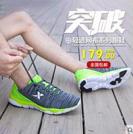 特步 夏季透气飞线运动跑步鞋