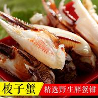 宁波特产 即食野生醉蟹钳 600g