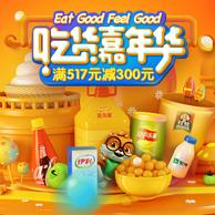 京东超市 吃货嘉年华