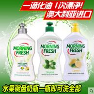 澳洲进口,Morning Fresh 浓缩环保洗洁精400ml*3