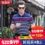 5.20亲子节 恒源祥 男士商务休闲纯棉条纹T恤POLO衫 券后98元包邮(原价178元)