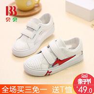 贝贝 夏季儿童透气网面运动鞋小白鞋 买三免一(送儿童T恤) 券后39元包邮