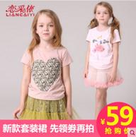 恋采依 夏装新款女童公主裙连衣裙两件套套装 券后59元包邮(原价99元)