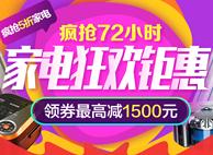 疯抢72小时:京东家电专场