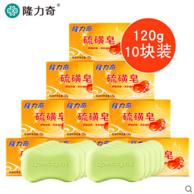 隆力奇硫磺皂抑菌祛痘驱除螨虫香皂洁面皂洗脸洗澡肥皂1200g包邮