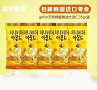 韩国进口,汤姆农场 蜂蜜黄油巴旦木杏仁干35g*5包
