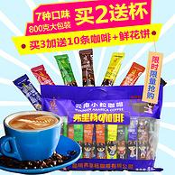 弗里杨 云南小粒咖啡 三合一速溶咖啡 七种口味50条800克 券后19.6元包邮