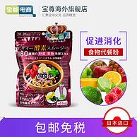 日本进口 vegie 酵素代餐粉 巴西莓香蕉味 200g 券后34元包邮包税(京东196.9元)