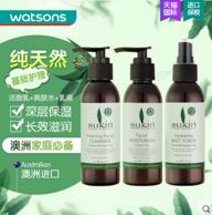 Sukin 苏芊 纯天然保湿系列3件套套装