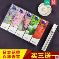 日本三大香堂之一,薰寿堂 日本产安眠线香 100支*4盒