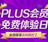 京东Plus会员免费体验日 2张免运费券+全场满减券免费送