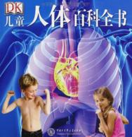 镇店之宝,DK 儿童人体百科全书