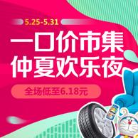 京东 仲夏欢乐夜预热 一口价市集 低至6.18元