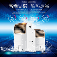 SINGFUN 先锋 单冷型静音遥控空调扇 LG04-9BREC 券后239元包邮(苏宁399元)