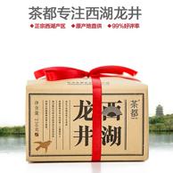 茶都 雨前AA级西湖龙井 龙井茶 250g 券后78元包邮