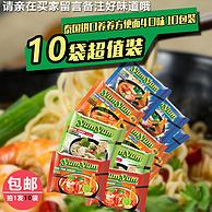 泰国进口!yumyum养养方便面10包/700g