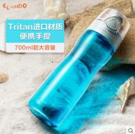 艾蒙多 EPBC-700 Tritan材质运动水壶700ml
