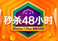 iPhone 7 plus 直降1000元!苏宁易购:精选电子产品、爆款家电等