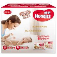 Huggies 好奇 铂金装新生礼盒 婴儿纸尿裤(NB84片*1包+S76片*2包)