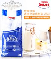 丹麦进口 MUH 甘蒂 速溶全脂调制乳粉900g
