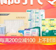 京东品牌盛宴 全棉时代专场超级品牌日