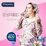 专柜同款 Discovery 透气超薄印花女款皮肤衣
