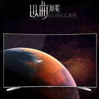 降210元!Hisense 海信 LED55EC780UC 55英寸 曲面4K智能平板电视