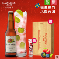 瑞典进口,Rekorderlig 瑞可德林 草莓青柠味苹果酒330ml