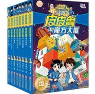 《皮皮鲁和鲁西西系列》Kindle版 5.99元