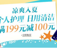 中国亚马逊个人护理·家用清洁年中疯狂钜惠 199-100全场 趁商品还没提价赶紧下手