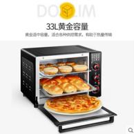 大容量,可烤红薯羊肉串:Donlim 东菱 DL-K33D 多功能全自动电烤箱 33L